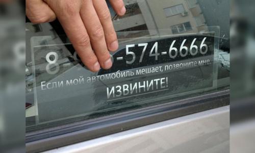Почему опасно оставлять номер телефона под лобовым стеклом