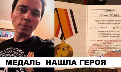 Героическая попса: певцы и певички, награждённые медалью за боевые операции в Сирии